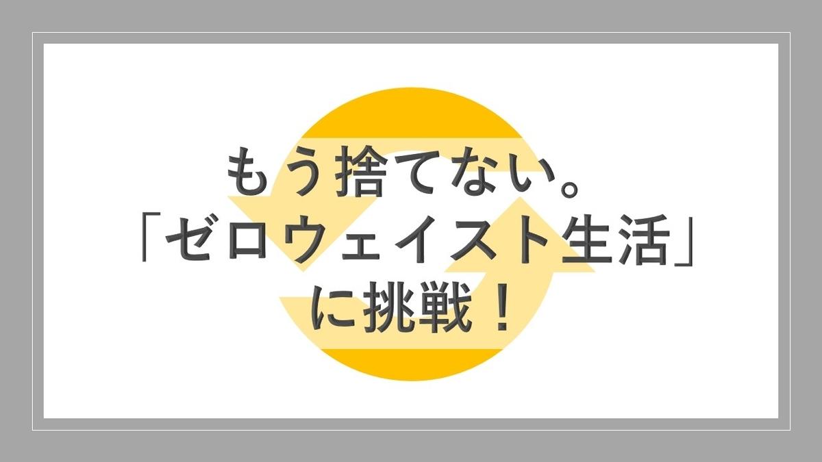 【エコブログ】もう捨てない。「ゼロウェイスト生活」に挑戦!