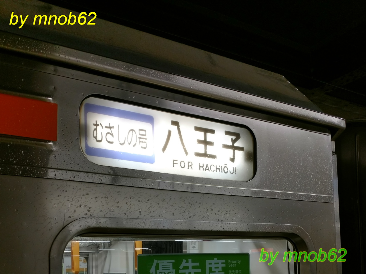 武蔵野線の行先表示
