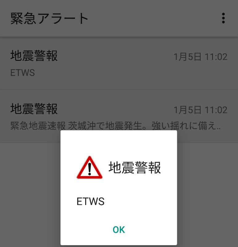 ETWSのみの表示