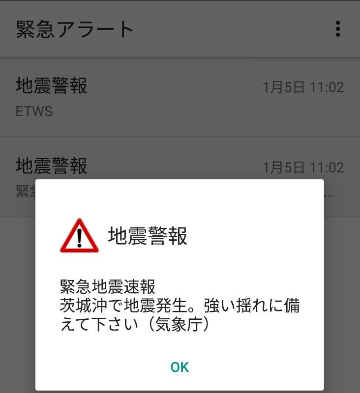 緊急地震速報の表示
