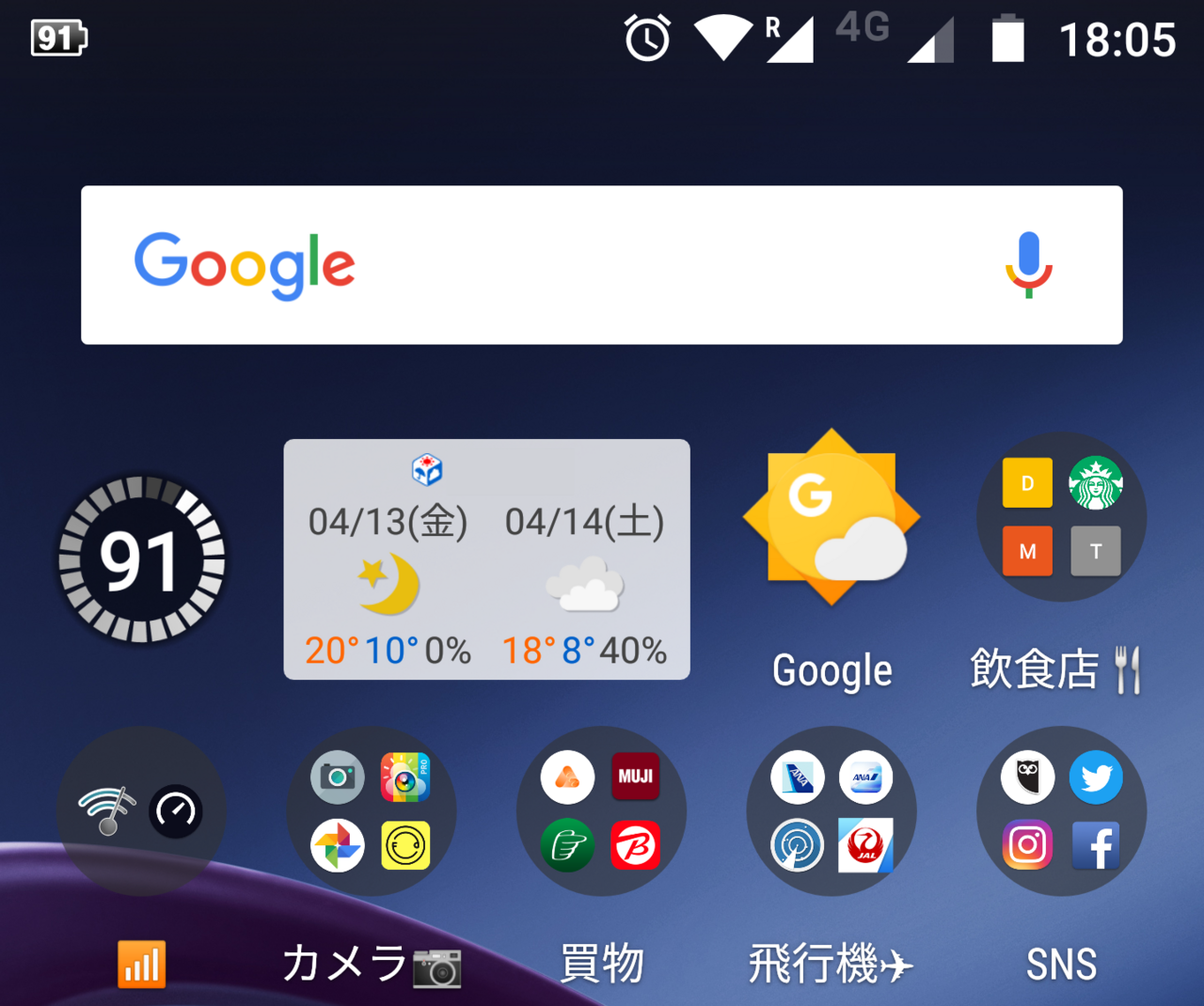 Android 8.0の画面の様子