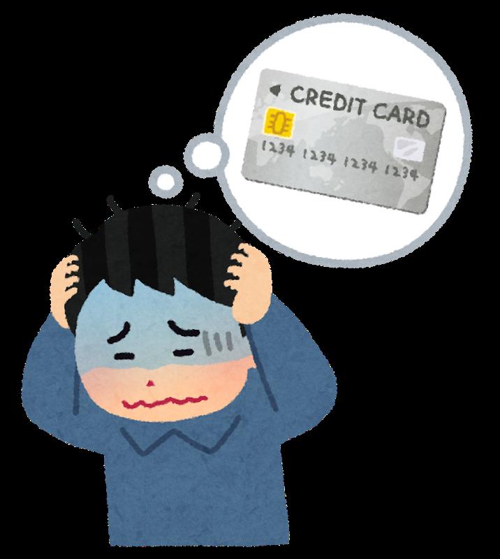 クレジットカードの心配