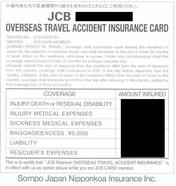 JCB保険