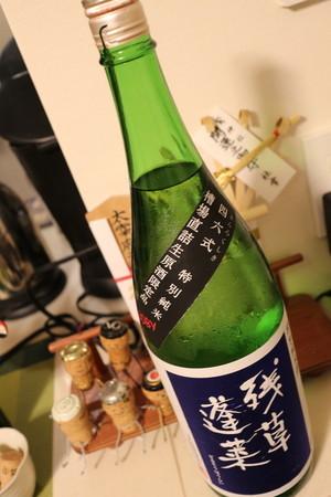 大矢孝酒造さん、残草蓬莱、特別純米酒、日本酒