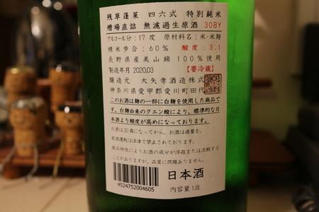 残草蓬莱 特別純米酒(大矢孝酒造) 原材料 酒蔵住所など