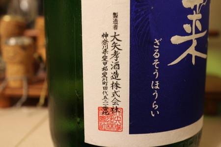 残草蓬莱 特別純米酒(大矢孝酒造)
