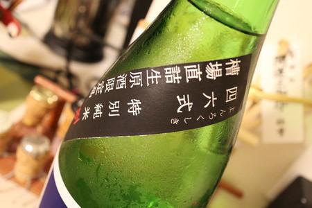残草蓬莱 四六式 槽上直詰 無濾過生原酒 大矢孝酒造 神奈川県