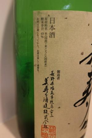 長野県塩尻 お酒