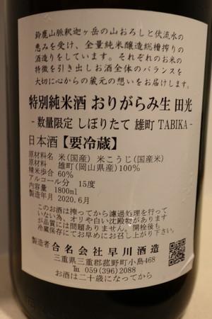 岡山県産 雄町 100% 精米歩合 60%