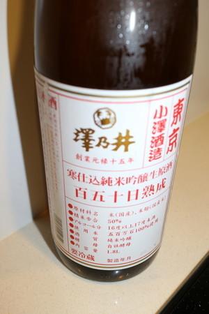 澤乃井 寒仕込純米吟醸生原酒 百五十日熟成