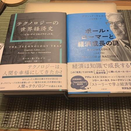 必読 2冊 テクノロジーの世界経済史 知識経済