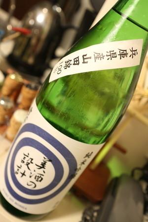 美酒の設計 純米吟醸