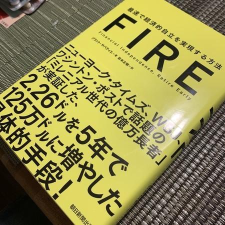 FIRE デジタル技術 社会変革 働き方
