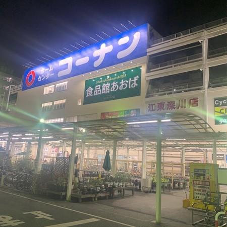 深川 食品スーパー あおば
