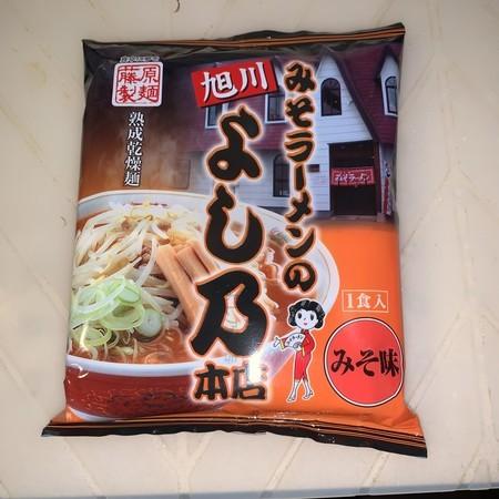 熟成乾燥麺