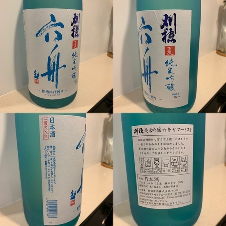Japanese Sake Kariho