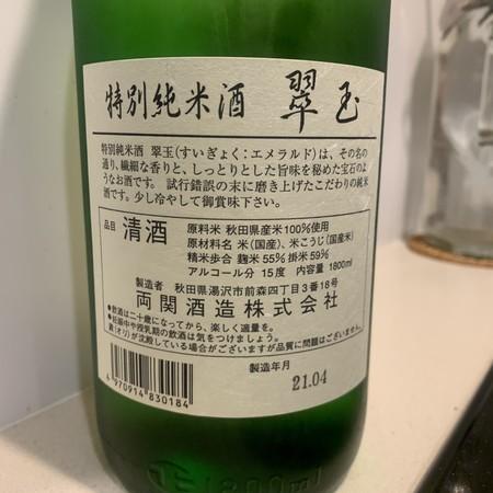 beautiful and tasty sake.