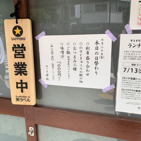 The daily menu is posted on the wall.