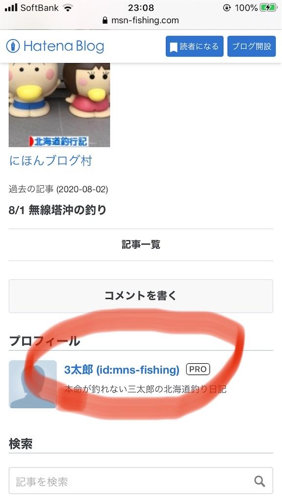 f:id:mns-fishing:20200806230918j:image