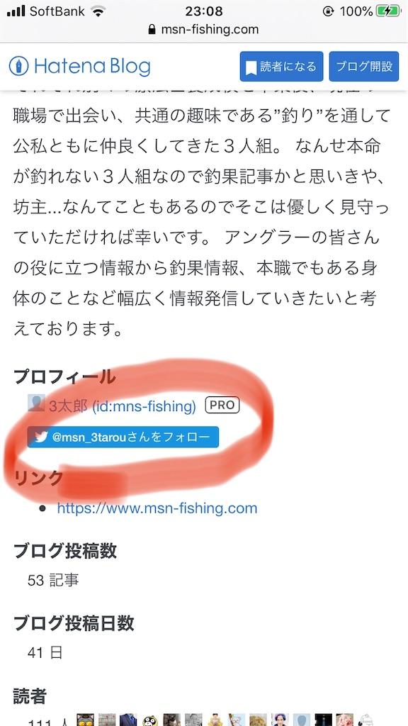 f:id:mns-fishing:20200806230924j:image