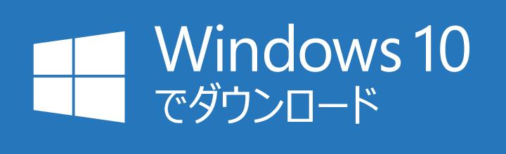 Windows 10 でダウンロード