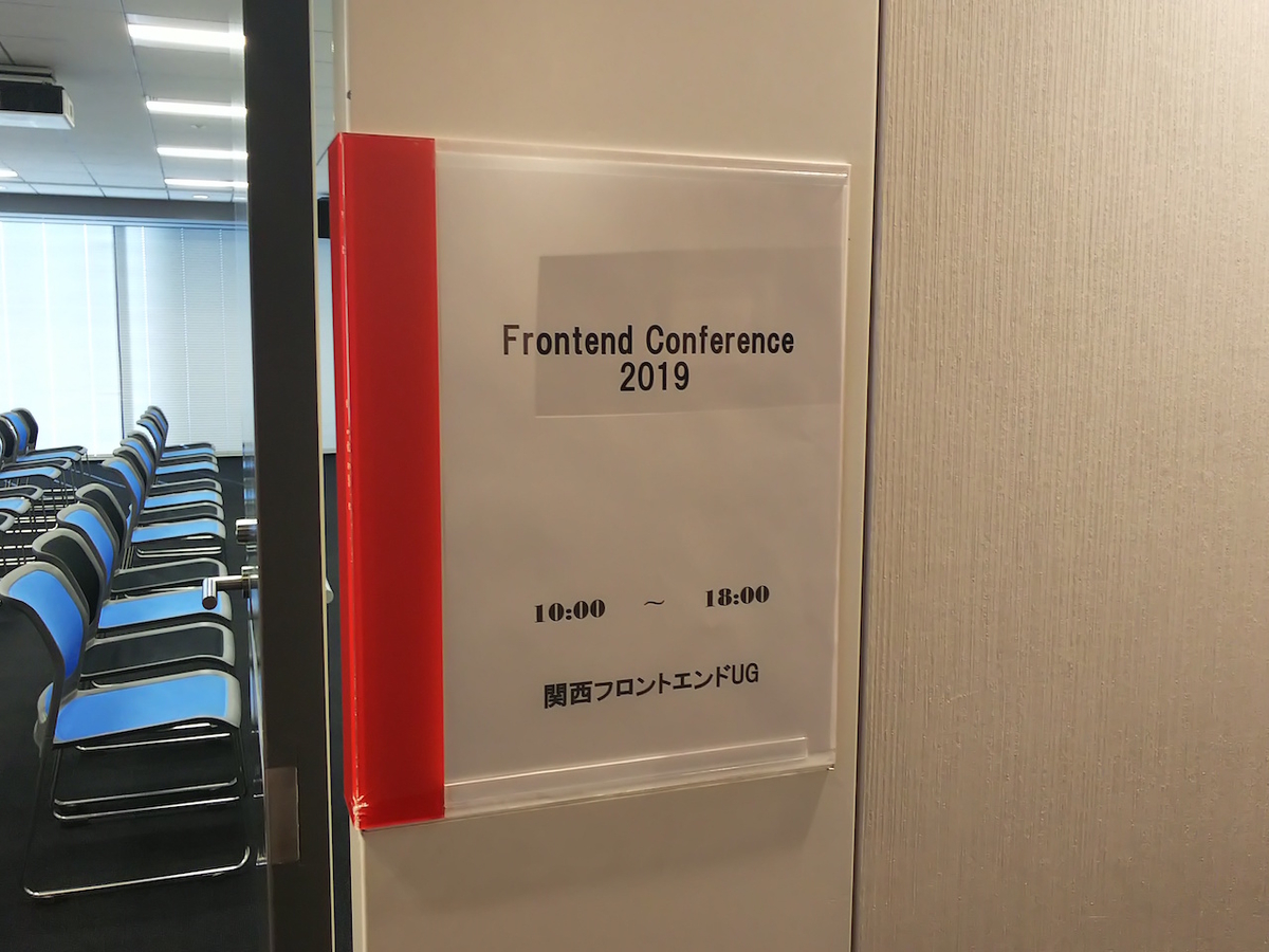 FRONTEND CONFERENCE 2019。