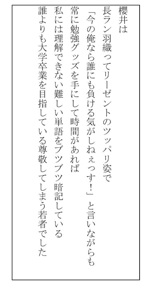 f:id:mo0425saku:20190726220737j:image