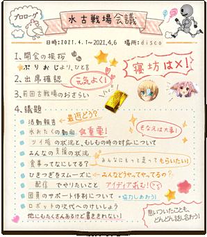 f:id:moMOchangkawa11128:20210419195905p:plain