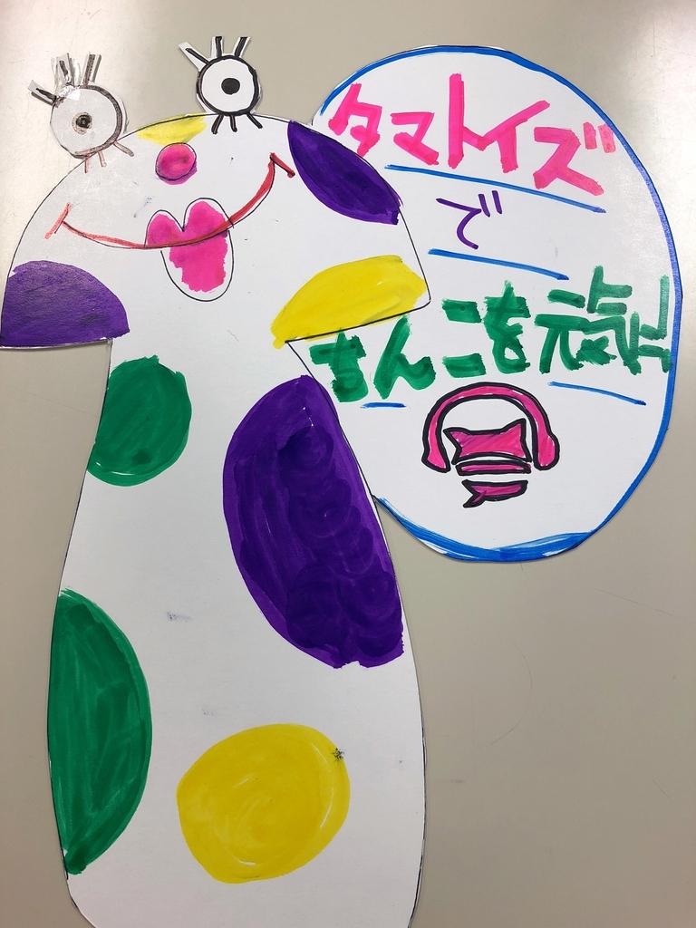 f:id:mo_mochi_mochi:20181206104322j:plain