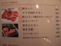 七輪焼肉 HACHI HACHI 88 神田