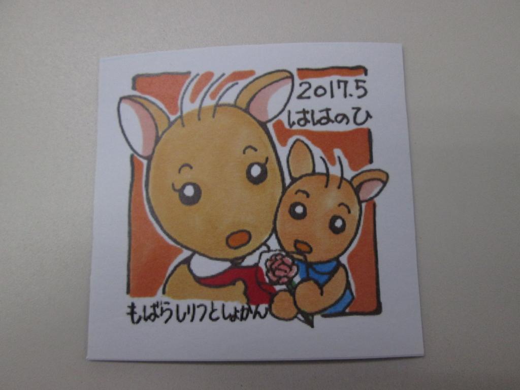 f:id:mobaratosyokan:20170515131519j:plain