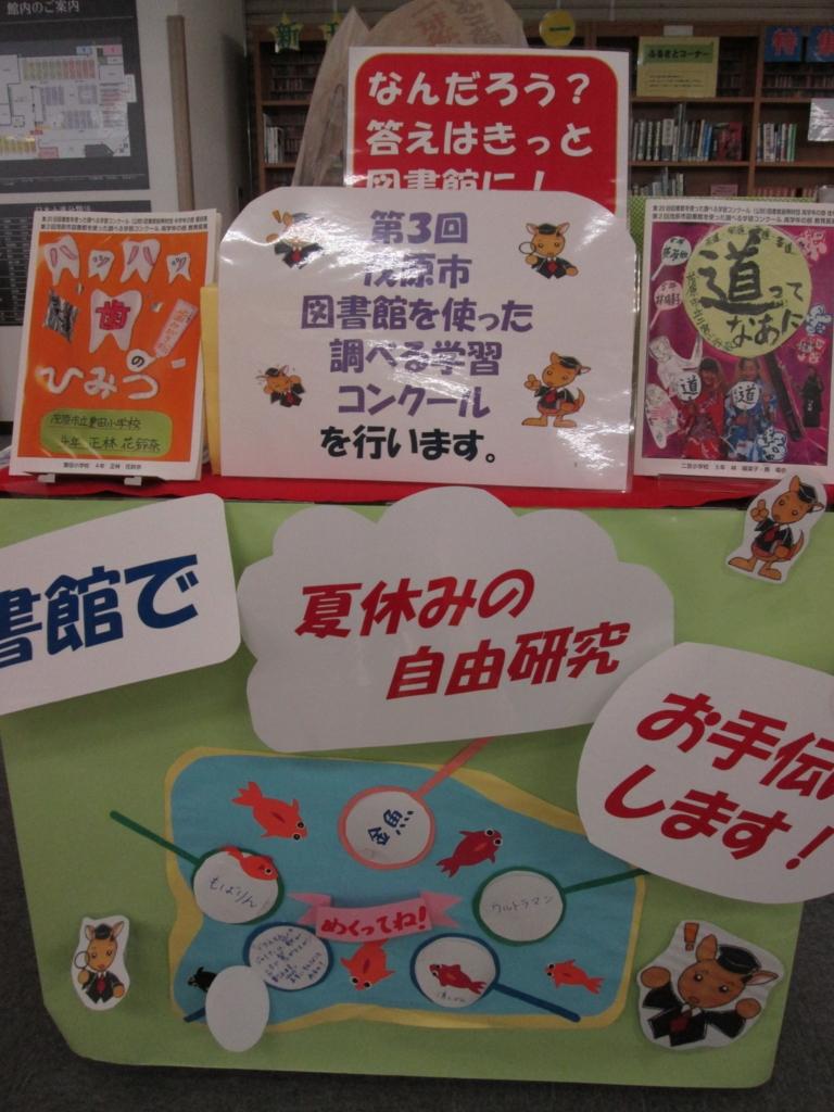 f:id:mobaratosyokan:20170702152342j:plain