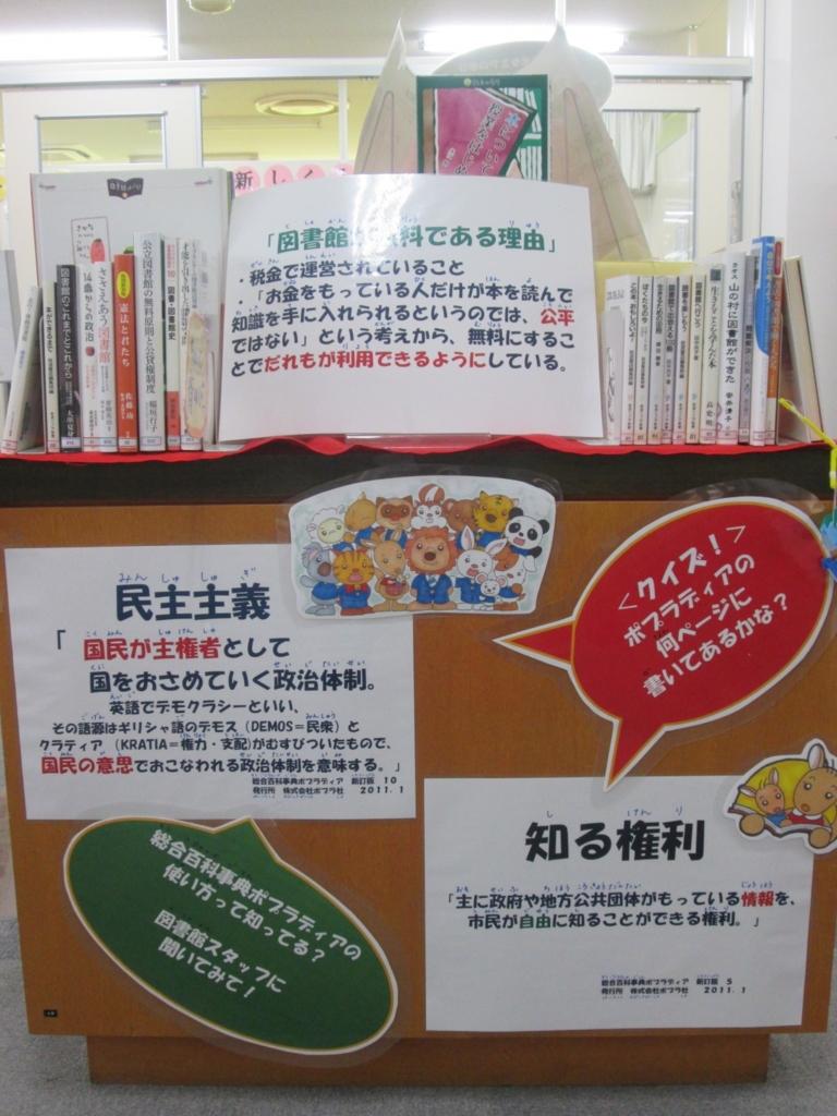 f:id:mobaratosyokan:20180105142251j:plain