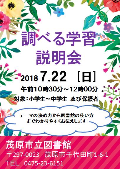 f:id:mobaratosyokan:20180706173524p:plain