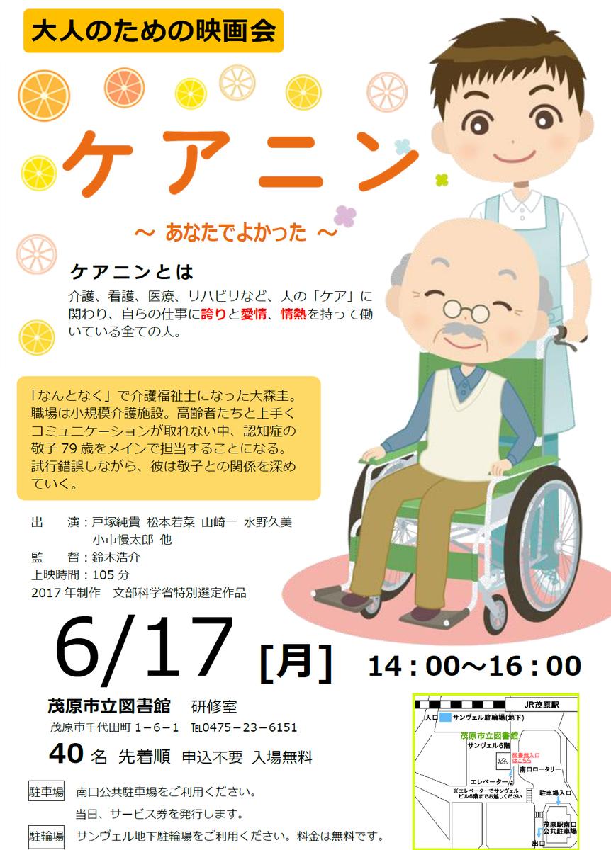 f:id:mobaratosyokan:20190623173426j:plain