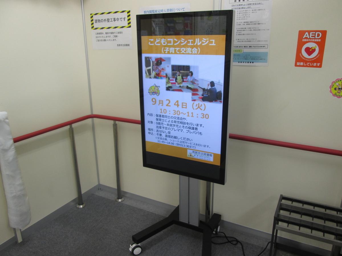 f:id:mobaratosyokan:20190920170518j:plain