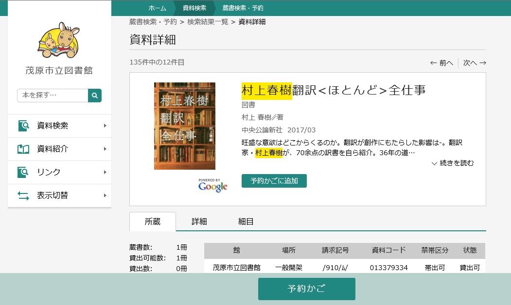 f:id:mobaratosyokan:20191117170252j:plain