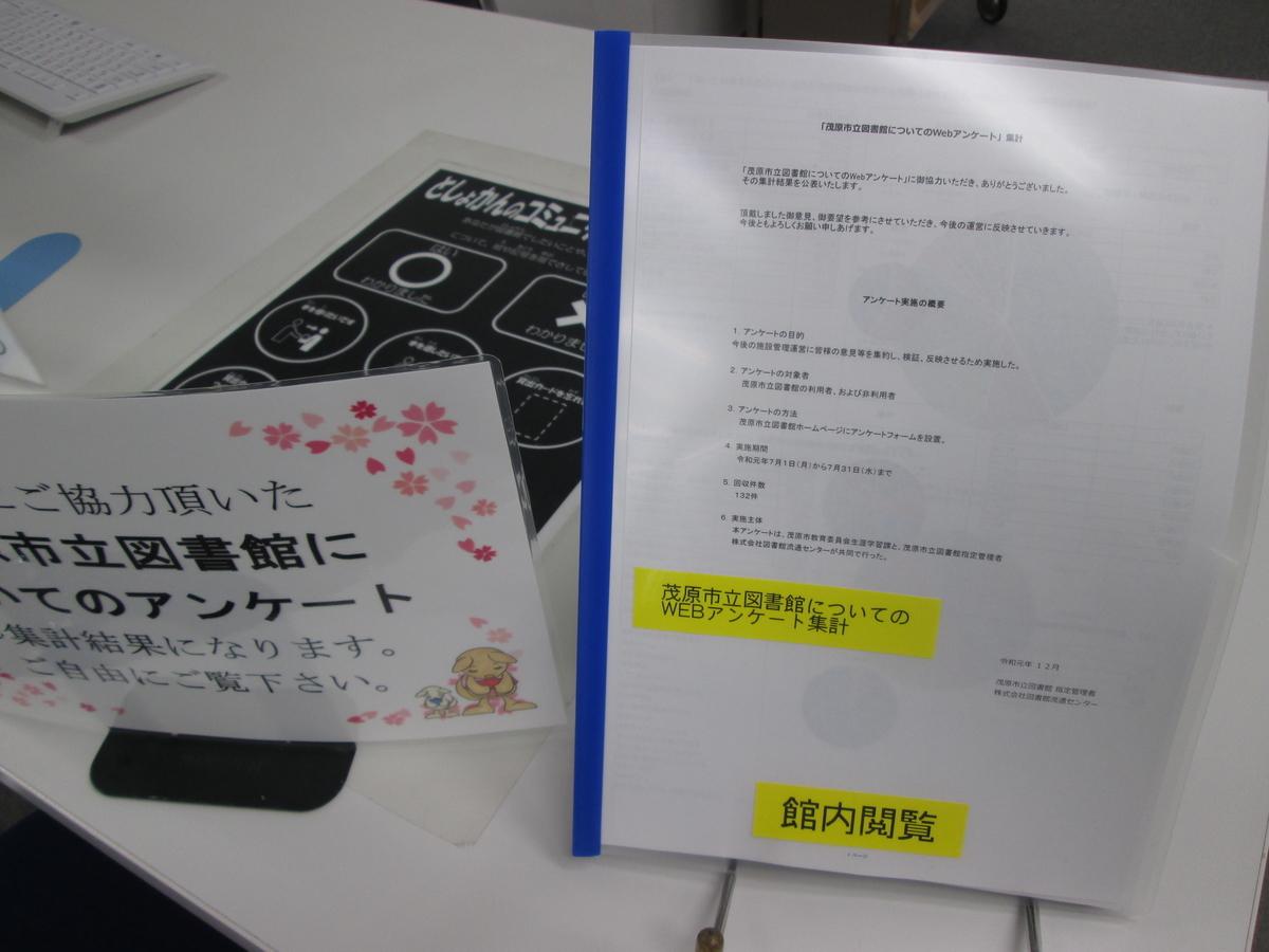 f:id:mobaratosyokan:20191204143356j:plain
