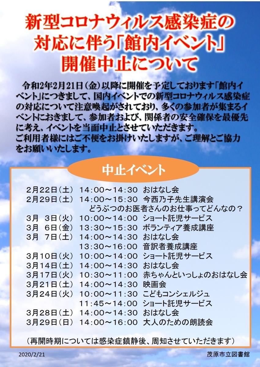 f:id:mobaratosyokan:20200226093635j:plain