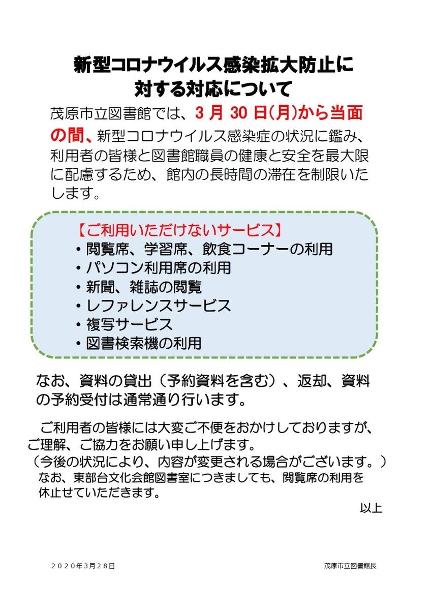 f:id:mobaratosyokan:20200331114942j:plain