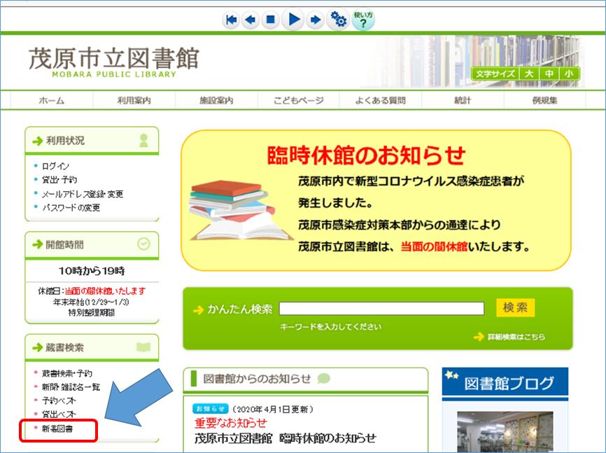 f:id:mobaratosyokan:20200507145022p:plain