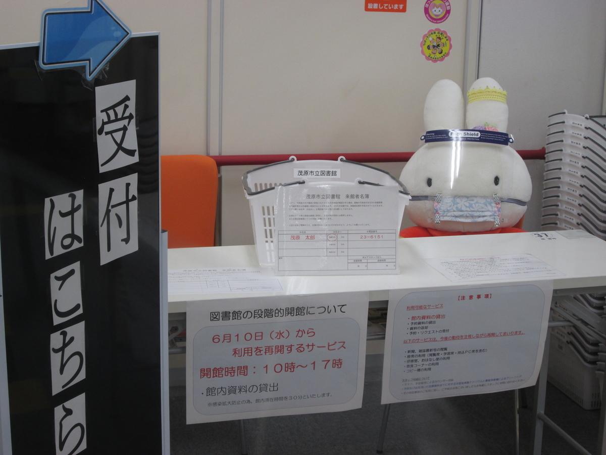 f:id:mobaratosyokan:20200612124022j:plain
