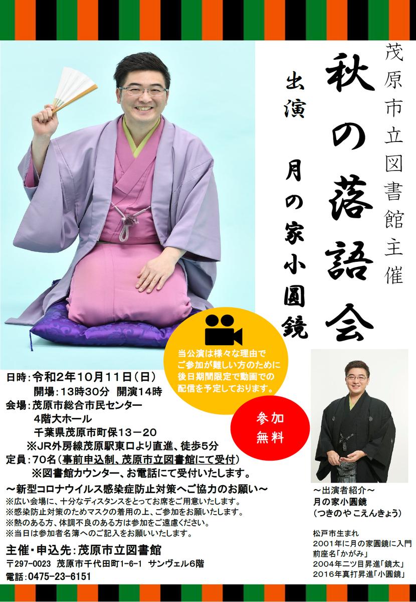 f:id:mobaratosyokan:20200919124912j:plain