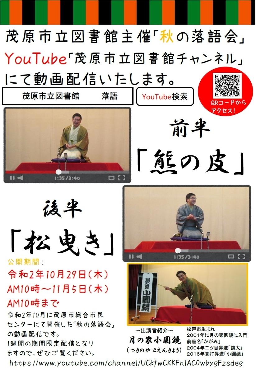 f:id:mobaratosyokan:20201025134934j:plain
