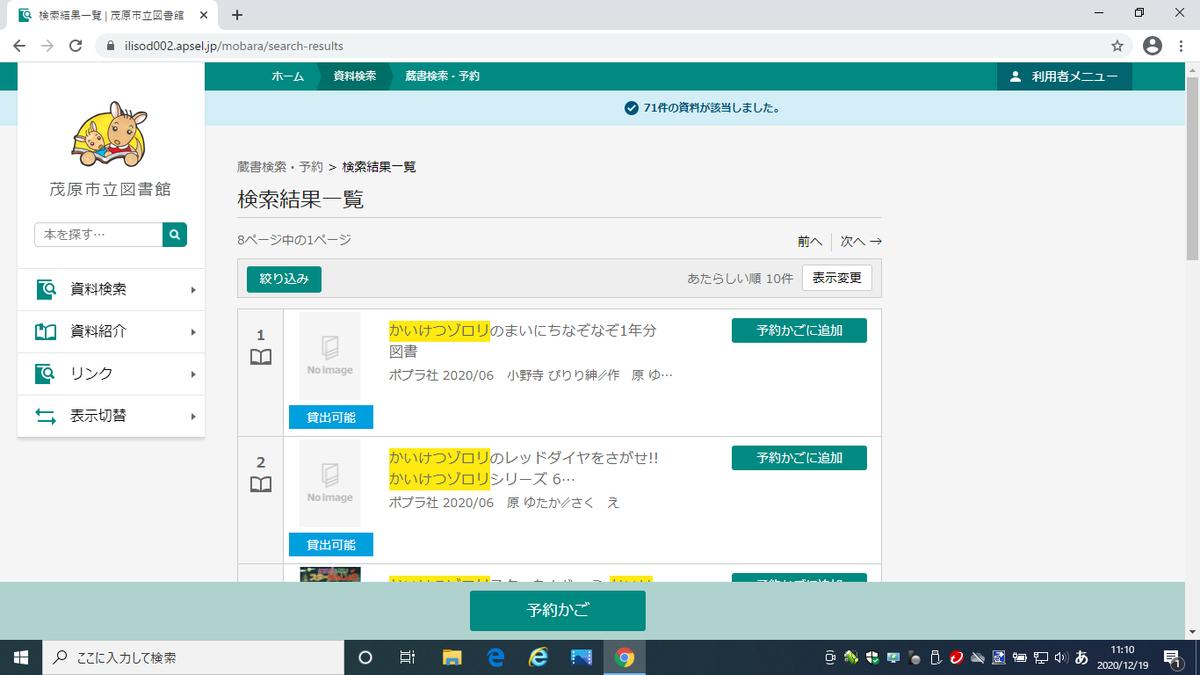 f:id:mobaratosyokan:20201219144919j:plain