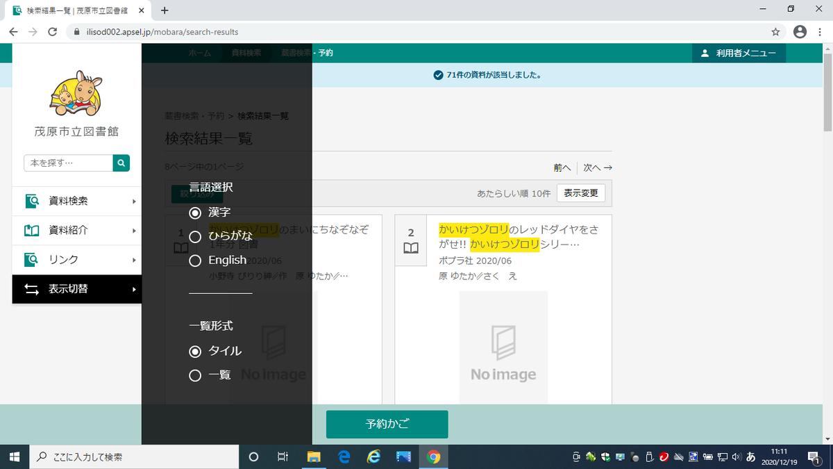 f:id:mobaratosyokan:20201219144930j:plain