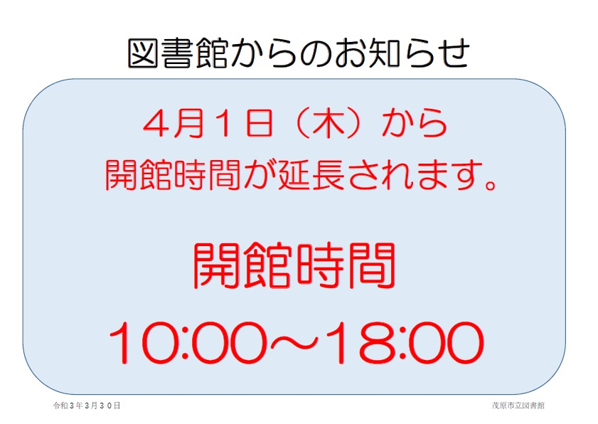 f:id:mobaratosyokan:20210401155355j:plain