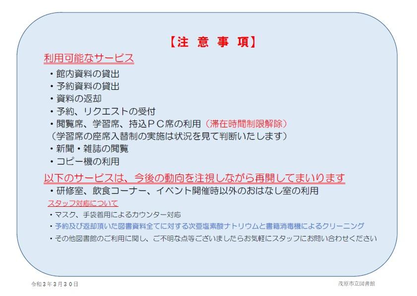 f:id:mobaratosyokan:20210401155401j:plain