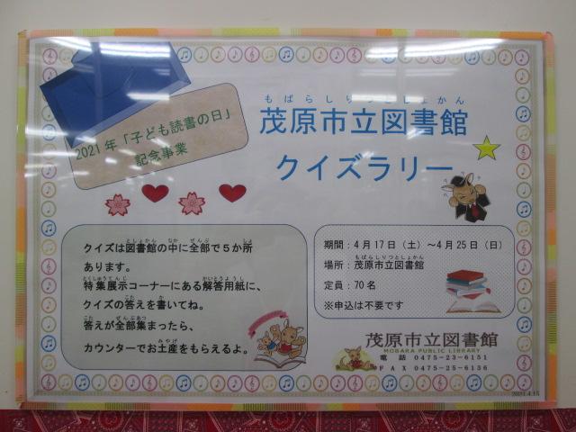 f:id:mobaratosyokan:20210423092238j:plain
