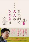 f:id:mobaratosyokan:20210722111156j:plain